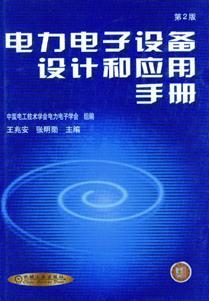 电力电子设备设计和应用手册(第2版)