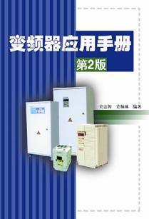 变频器应用手册(第2版)