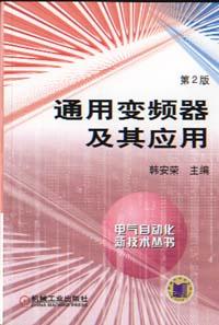 通用变频器及其应用(第2版)