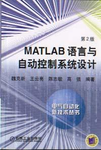 MATLAB语言与自动控制系统设计(第2版)