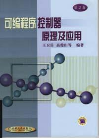 可编程序控制器原理及应用 第2版