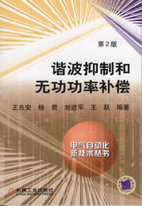 谐波抑制和无功功率补偿(第2版)