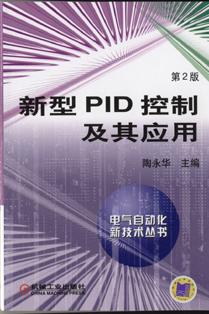 新型PID 控制及其应用(第2版)