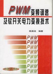 PWM 变频调速及软开关电力变换技术