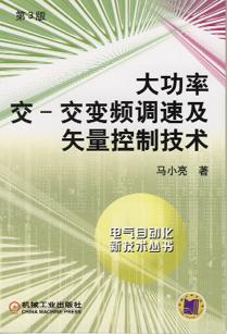 大功率交-交变频调速及矢量控制技术(第3版)