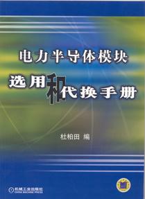 电力半导体模块选用与代换手册