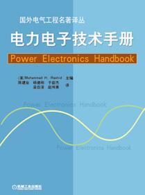 电力电子技术手册