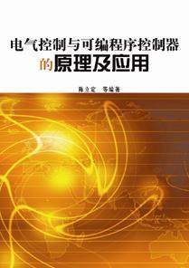 电气控制与可编程序控制器的原理及应用