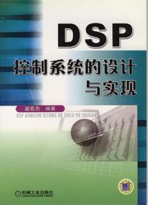 DSP 控制系统的设计与实现