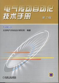 电气传动自动化技术手册(第二版)