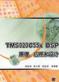 TMS320C55xDSP原理、应用和设计