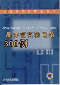 晶体管实验电路300例