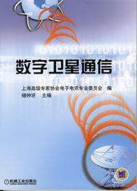 数字卫星通信