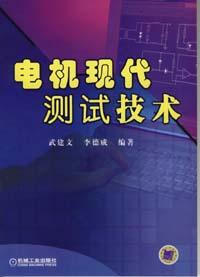 电机现代测试技术