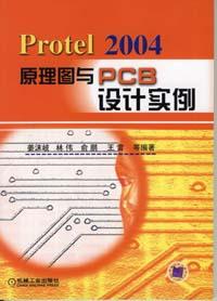 Protel2004原理图与PCB设计实例