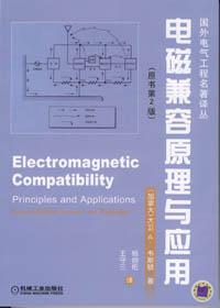 电磁兼容原理与应用