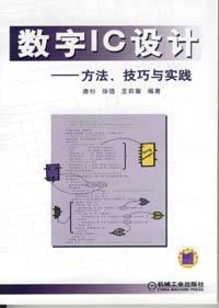 数字IC――方法、技巧与实践