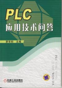 PLC应用技术问答
