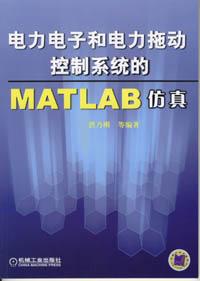 电力电子和电力拖动控制系统的MATLAB仿真