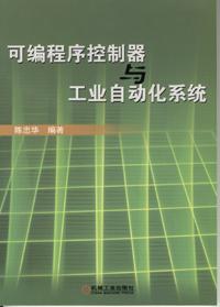 可编程序控制器与工业自动化系统(1CD)