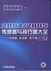 2004/2005传感器与执行器大全