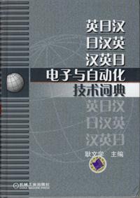 英日汉・日汉英・汉英日电子与自动化技术词典