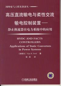 高压直流输电与柔性交流输电控制装置:静止换流器在电力系统中的应用