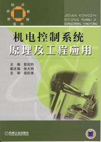 机电控制系统原理及工程应用(技师培训教程系列)