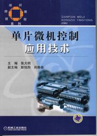 单片微机控制应用技术