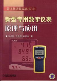 新型专用数字仪�表原理与应用