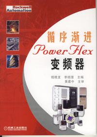 循序渐进PowerFlex变频器