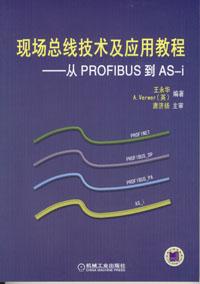 现场总线技术及应用教程――从PROFIBUS到AS-I