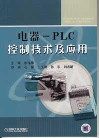 电器―PLC控制技术及应用