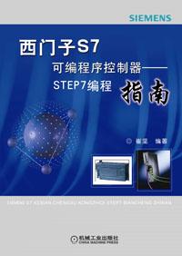 西门子S7可编程序控制器:STEP编程指南(1CD)