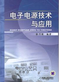 电子电源技术与应用