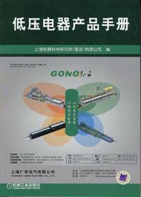 低压电器产品手册