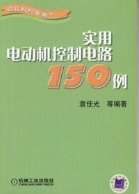 实用①电动机控制电路150例