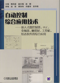 自动控制综合应用技术――嵌入式微控制器、PLC、变频器、触摸屏、工控机、组态软件的综合应用