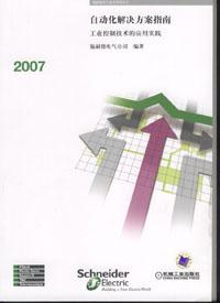 自动化解决方案指南:工业控制技术的应用实践