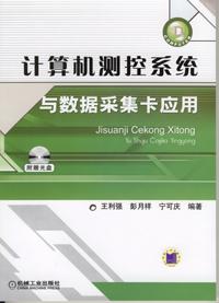 计算机测控系统与数据采集卡应用