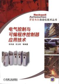 电气控制与可编程序控制器应用技术