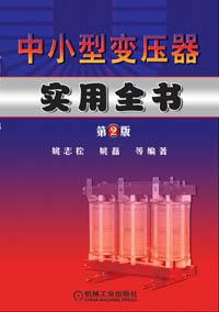 中小型变压器实用全书(第2版)