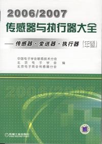 2006/2007传感器与执行器大全