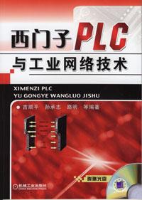 西门子PLC与工�K业网络技术(含1CD)