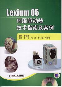Lexium 05伺服驱动器技术指南及案例(1CD)