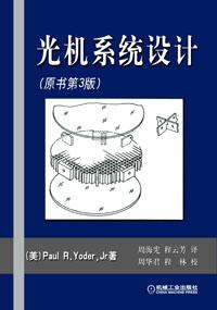 光机系统设计(原书第3版)