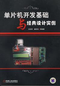 单片机开发基础与与经典设计实例