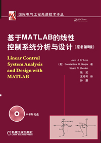 基于MATLAB的线性控制系统分析与设计(原书第5版)