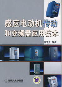 感应电动机传动和变频器应用技术