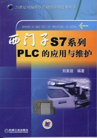 西门子S7系列PLC的应用与维护